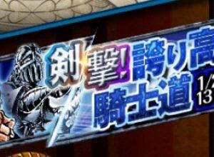 ジョジョSS 『剣撃!誇り高き騎士道』 攻略情報を公開ィィーーッ!!