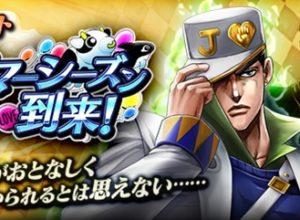 ジョジョDR イベントクエスト『サマーシーズン到来!』を攻略ッ!!