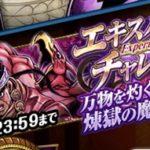 ジョジョSS 『エキスパートチャレンジ 万物を灼く煉獄の魔術師編』を攻略ッ!!