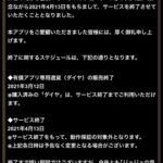 【悲報】ジョジョSS、ついにサービス終了ゥ!7年の歴史に幕ッ!!