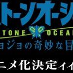 ジョジョ6部『ストーンオーシャン』アニメ化決定ィィ!!ってことで個人的な6部の見所を紹介ィィ!
