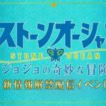ジョジョ6部『ストーンオーシャン』新情報解禁配信イベントを見た感想ゥゥ!!